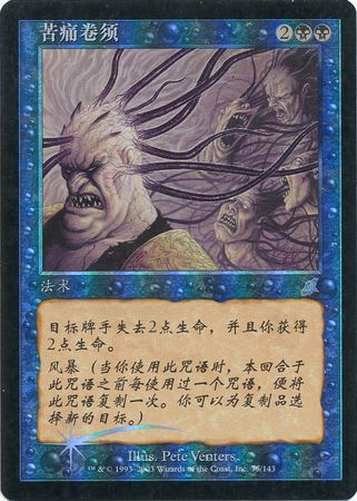 Mistform Warchief Magic: the Gathering Scourge Foil by Magic: the Gathering