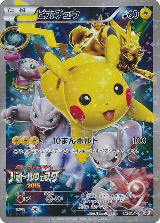 Pikachu Battle Festa 2015 Japanese 175 Xy P Full Art