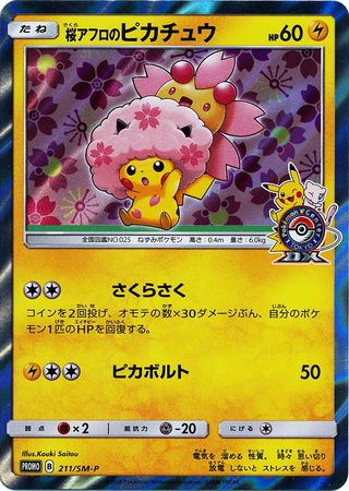 SMP 211//SM-P PROMO Japanese UNUSED Pokemon Card Cherry Blossoms Afro Pikachu