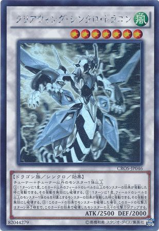 Cros-JP046 Clear Wing Synchro Dragon-Ghost Japan NEW Yu-Gi-Oh!!