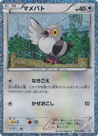 Oddish Pokemon McDonald/'s Promo Japanese 002//018 NM
