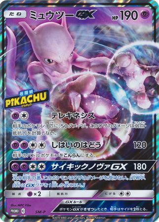 Mewtwo Gx Pokemon Oversized Cards Pokemon Trollandtoad