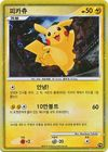 Pikachu World Collection Holo Promo Korean