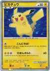 Pikachu Japanese Blue Version Holo Promo World Collection