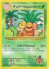 Exeggutor 109 108 Secret Rare